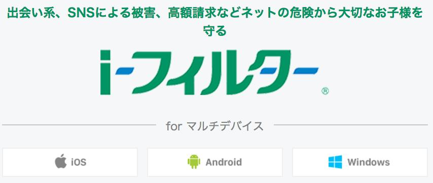 LINEモバイルフィルタリングアプリ