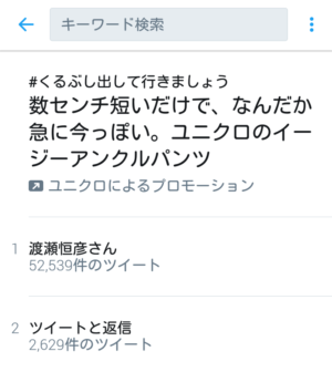 ツイート検索