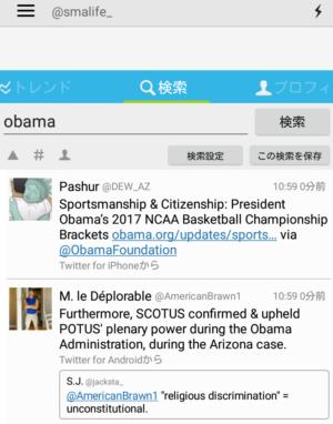 Obama大統領を検索してみた