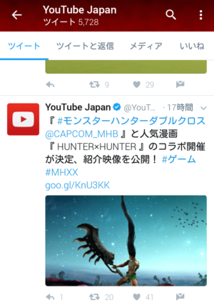 Youtube公式ツイート