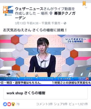 facebook動画