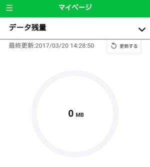 Screenshot_2017-03-20-14-28-58
