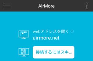 airmoreapp