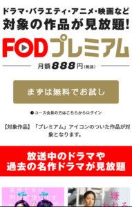 fod_trial