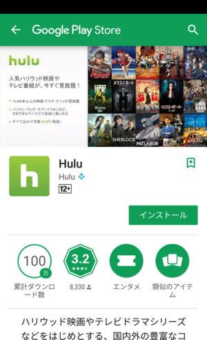 hulu-play