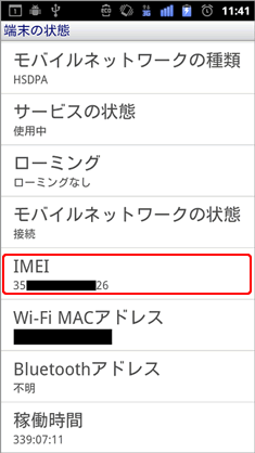 imei_android
