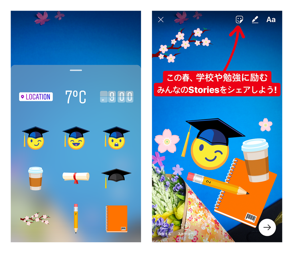 instagram-graduation-stickers-japan (1)