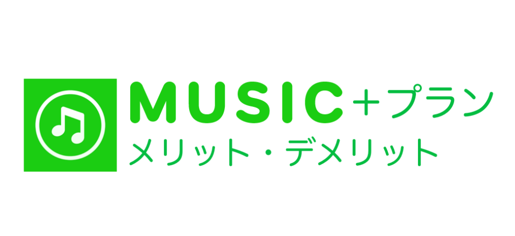 linemusic_cons