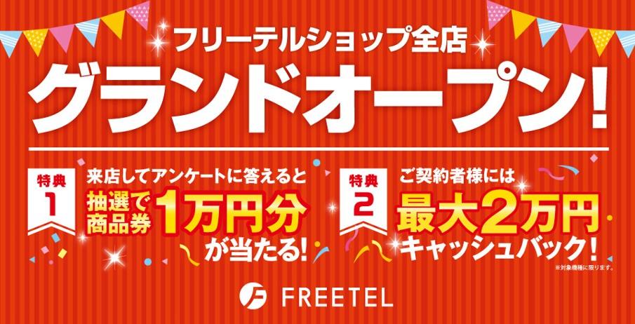freetelグランドオープン
