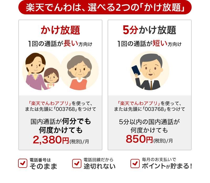 mobile_kakeho_img