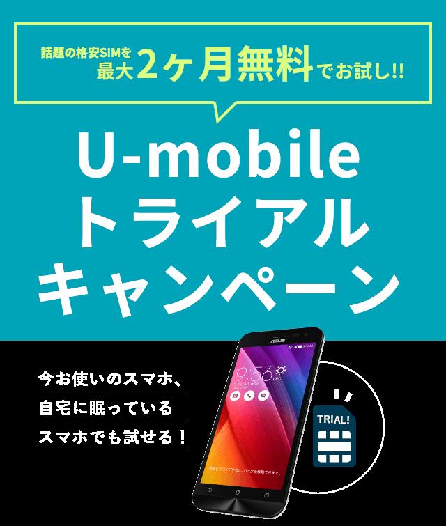 U-mobileTrial