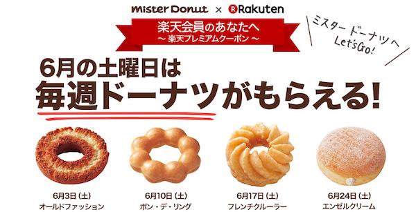 rakuten_donuts