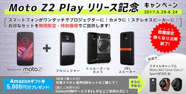 Moto_Z2_Play_CP