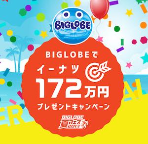 biglobe_campain_02