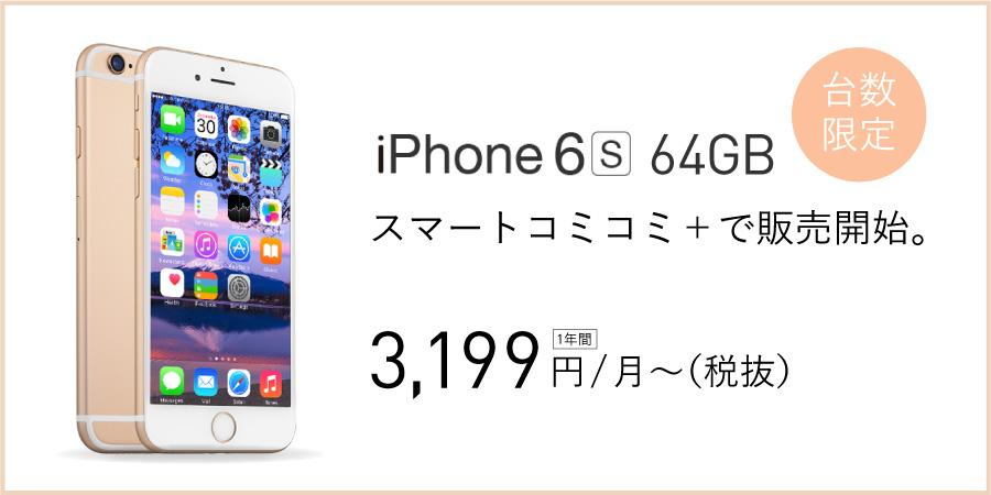 freetel_iphone6s